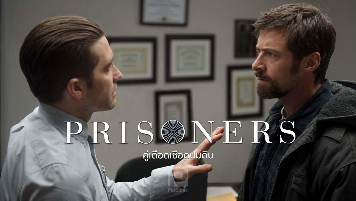 Prisoners (2013) คู่เดือดเชือดปมดิบ